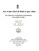 NSS 70. Round (2013): Key Indicators of Situation of Agricultural Households in India